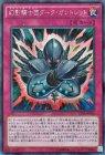 幻影騎士団ダーク・ガントレット 【シークレットレア】