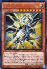 巨神竜フェルグラント 【ウルトラレア】
