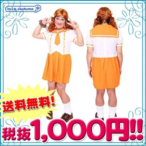 1253B▼●送料無料●<即納!特価!在庫限り!> 女装MANシリーズ もぎたてオレンジセーラーMAN サイズ:Men's