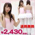 1208C■MB●送料無料●<即納!特価!在庫限り!> チュールスカート付きキャミソールレオタード 色:ピンク×白 サイズ:BIG