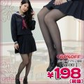 1266D▲<即納!特価!在庫限り!> 国産サポートパンティストッキング 色:黒 サイズ:S−L