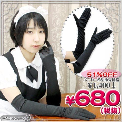1201J▲<即納!特価!在庫限り!> サテン手袋 色:黒 サイズ:F