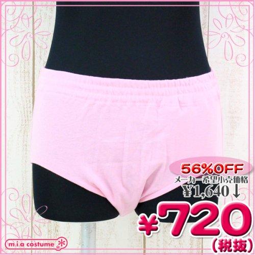 1201K▲MB<即納!特価!在庫限り!> ブルマ単品 色:ピンク サイズ:BIG