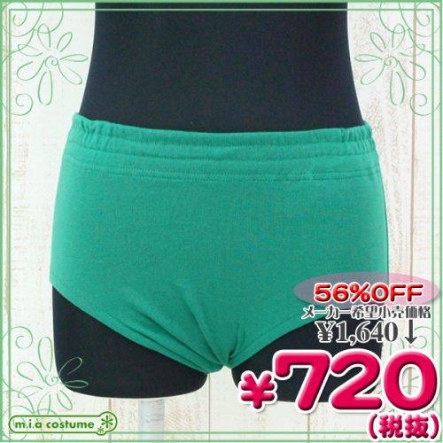 1202L▲MB<即納!特価!在庫限り!> ブルマ単品 色:緑 サイズ:BIG