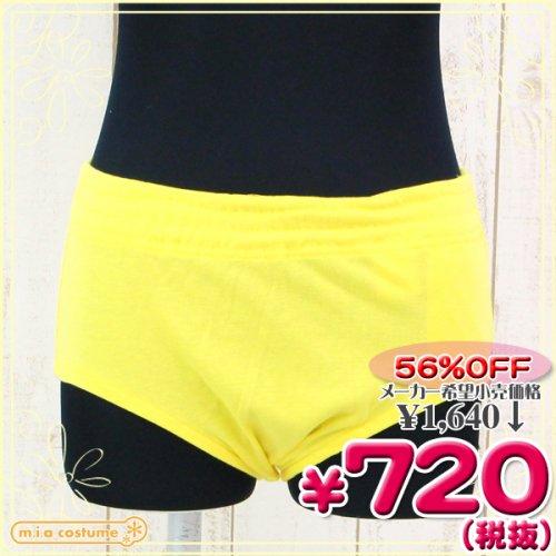 1202K▲MB<即納!特価!在庫限り!> ブルマ単品 色:黄色 サイズ:BIG