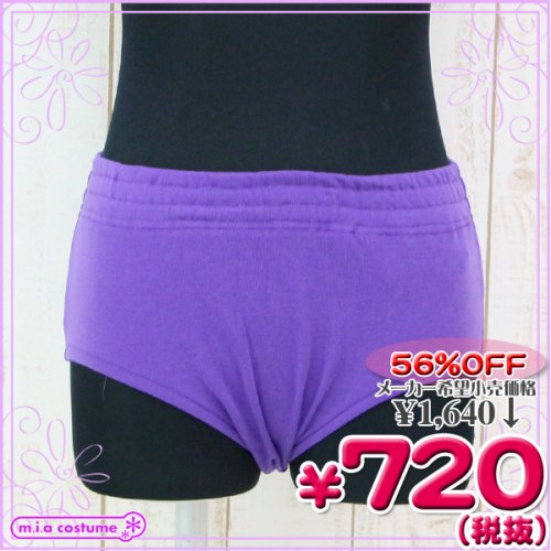 1201L▲MB<即納!特価!在庫限り!> ブルマ単品 色:紫 サイズ:BIG