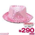 1124C★<即納!在庫限り!> 【B品】超特価・スパンコール中折れハット単品 色:ピンク サイズ:頭周り54cm ●ACHT-0075X●