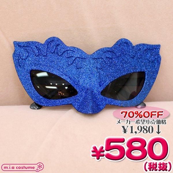 1306C★<即納!在庫限り!> 【B品】超特価・ヴェネチアンマスク仮面サングラス単品 色:ブルー