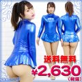 1208G■MB●送料無料●<即納!特価!在庫限り!> スカート付き長袖レオタード(後ファスナー) 色:青 サイズ:BIG ■SK付■