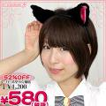 1210C▲<即納!特価!在庫限り!>フワフワ猫耳カチューシャ単品 横耳 色:黒/ピンク サイズ:フリー