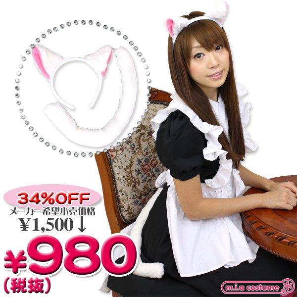 1210D▲<即納!特価!在庫限り!> ねこみみ&ねこしっぽセット(横耳) 色:白 サイズ:フリー ■猫耳セット■