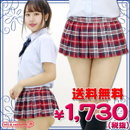 1225C■MB●送料無料●<即納!特価!在庫限り!> 超ミニチェックスカート単品 色:赤×白 サイズ:BIG