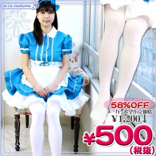 1202G▲<即納!特価!在庫限り!> ■タイツ■ 120Dタイツ単品 色:白 サイズ:フリー