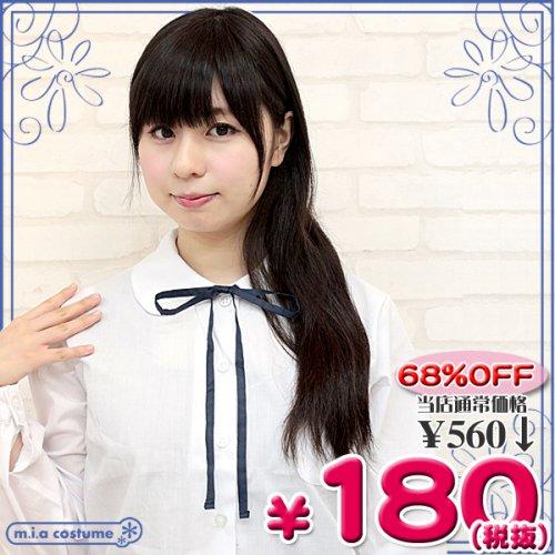 1210G●<即納!特価!在庫限り!> スクール紐タイ単品 色:紺 サイズ:フリー ■TeensEver■