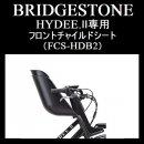 BRIGESTONE (ブリヂストン) HYDEE.II専用 フロントチャイルドシート (FCS-HDB2)
