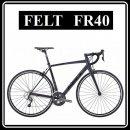 ※一部の地域:送料無料※ 【2018年モデル】 FELT(フェルト) FR40 フレームサイズ 510mm ペダル付き SHIMANO PD-R550 ブラック
