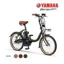 ※一部の地域:送料無料※ 【2021年モデル】 YAMAHA (ヤマハ) PAS (パス) CITY-C (シティシー) 20インチ (PA20CC)