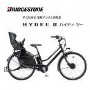 ※送料無料:一部の地域※ 【2020年モデル】 BRIDGESTONE (ブリヂストン) HYDEE.II (ハイディー・ツー) クロツヤケシ 電動自転車 3段変速付き (HY6B40)