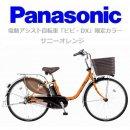 ※一部の地域:送料無料※  【限定カラー】 Panasonic (パナソニック) ビビ・DX サニーオレンジ 26型 BE-ELD636