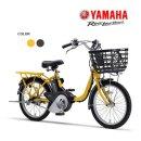 ※一部の地域:送料無料※ 【2021年モデル】 YAMAHA (ヤマハ) PAS (パス) SION-U (シオンU) 20インチ (PA20SU)