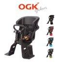 OGK (オージーケー) FBC-011DX3 ヘッドレスト付コンフォートフロントチャイルドシート (前子供乗せ)