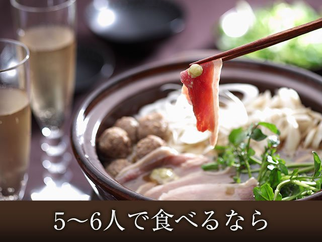 合鴨鍋セット(大)