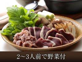 【K-121】【野菜付冷蔵便】本鴨しゃぶ鍋セット(2人前)