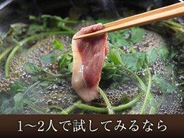 【K-302】お試し冷凍本鴨しゃぶ鍋セット(1〜2人前)