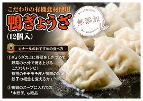 【早割商品】【C-842】有機食材にこだわったぷるぷる食感の鴨餃子12個入(無添加たれ付)