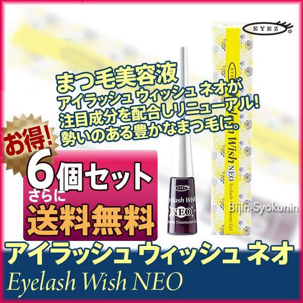 【6個セット】アイズ 「アイラッシュ ウィッシュ ネオ」 3ml【送料無料】 【EYEZ】【neo】まつ毛専用トリートメント【まつげ美容液】【Eyelash wish NE…