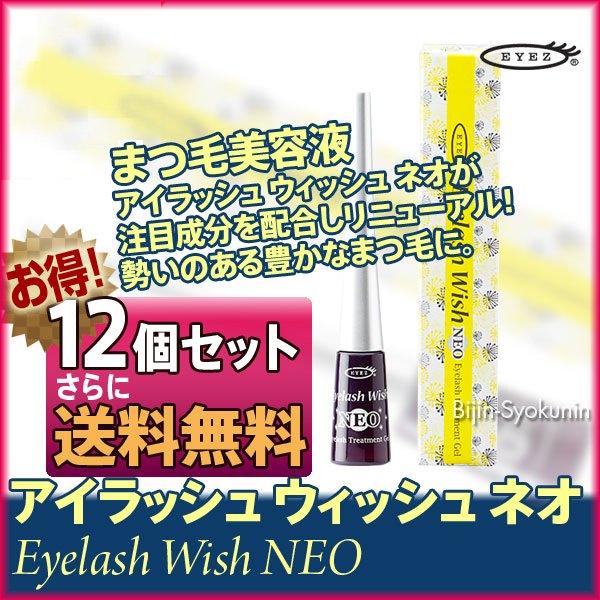 【12個セット】アイズ 「アイラッシュ ウィッシュ ネオ」 3ml【送料無料】 【EYEZ】【neo】まつ毛専用トリートメント【まつげ美容液】【Eyelash wish NE…