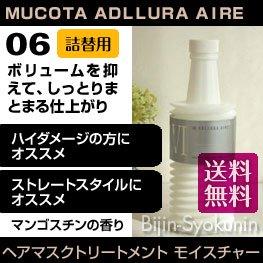 【送料無料】ムコタ アデューラ アイレ06 大 ヘアマスクトリートメント モイスチャー レフィル700g 【詰め替え】【MUCOT…