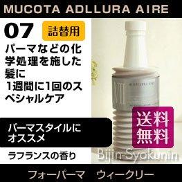 【送料無料】ムコタ アデューラ アイレ07 大 フォーパーマ ウィークリー レフィル700g 【詰め替え】【MUCOT…