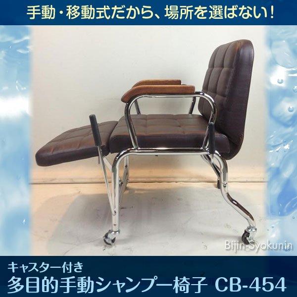 CB-454 多目的手動シャンプー椅子 キャスター付き【送料無料】【取り寄せ商品:納期 約10日】
