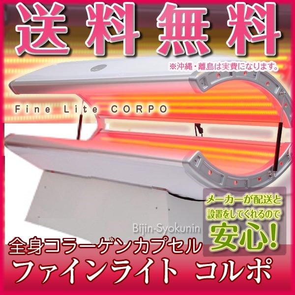 Fine Lite CORPO コルポ ベッド A-205【送料無料】【コラーゲンマシン】【取り寄せ商品:納期 約1週間】