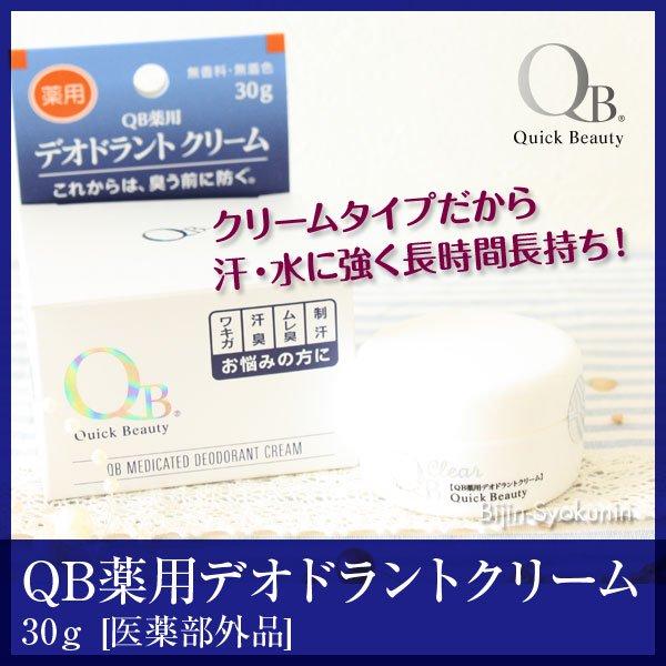 QB薬用デオドラントクリーム 30g SS 【3個で送料無料】【医薬部外品】 【QBクリーム QBデオドラントクリー…