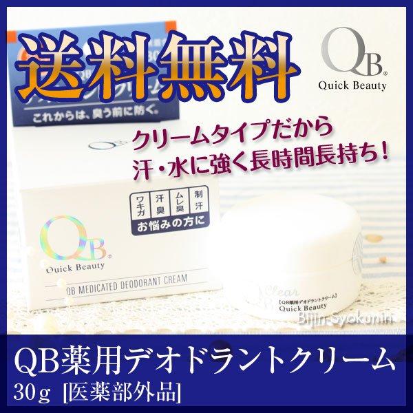 【送料無料】QB薬用デオドラントクリーム 30g SS 【3個で送料無料】【医薬部外品】 【QBクリーム QBデオドラントクリー…