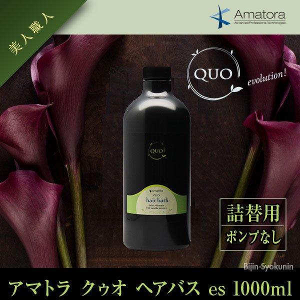 アマトラ クゥオ ヘアバス es 1000ml【送料無料】 【詰替え・ポンプなし】【シャンプー】 【Amatora QUO】