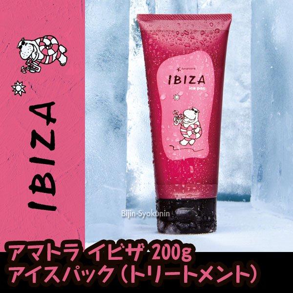 イビサ アイスパック トリートメント 200g 【Amatora IBIZA】【ノンシリコントリートメント】