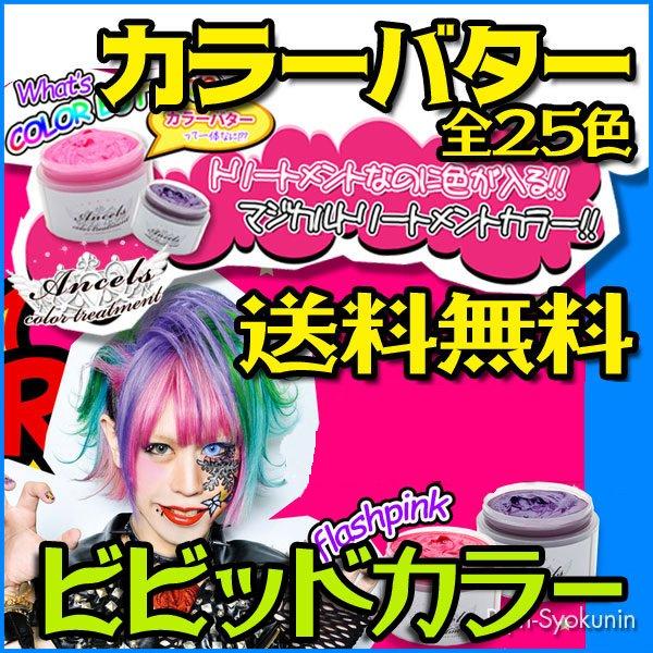 【送料無料】 エンシェールズ カラーバター 200g【ビビッドカラー】 【ancels color treatment butter】 【全25色】【アンシェールズカラートリートメントバタ…