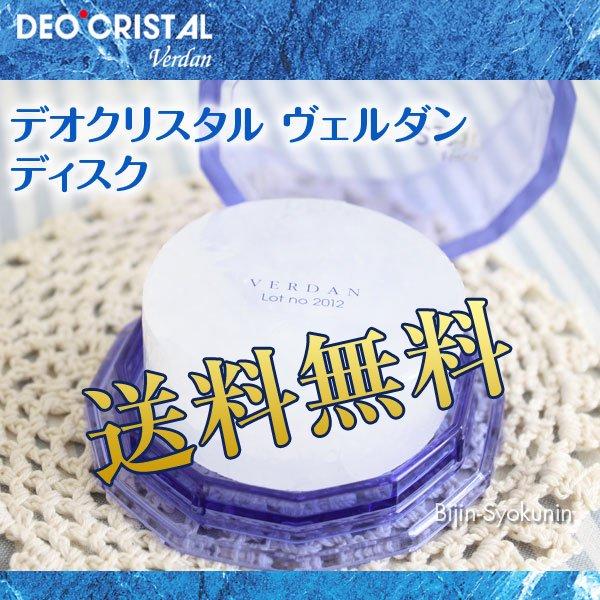 【送料無料】デオクリスタル ヴェルダン ディスクタイプ 115g 【DEO'CRISTAL verdan】医薬部外品