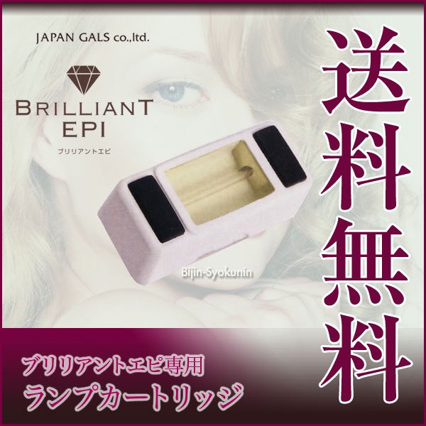 【送料無料】ブリリアントエピランプカートリッジ BRILLIANT EPI 簡単ムダ毛ケア 【ジャパンギャルズ】【正規…