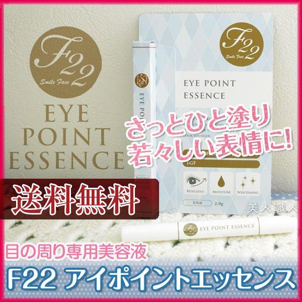 【送料無料】F22 アイポイント エッセンス 2.9g 目元専用美容液