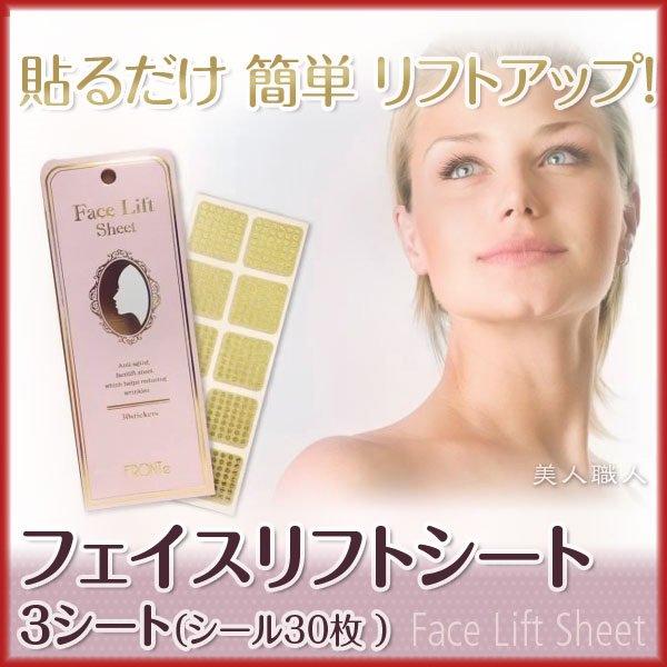 テラヘルツ フェイスリフトシート 3シート(シール30枚) 【Face Lift Sheet】【3個で送料無料】