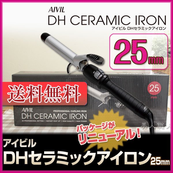 【送料無料】アイビルDHセラミックアイロン 25mm  【安心の正規品】【最新型】