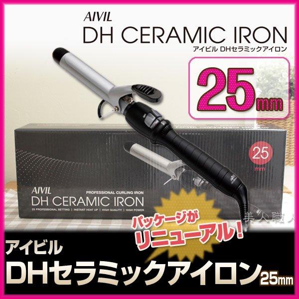 アイビルDHセラミックアイロン 25mm  【安心の正規品】【最新型】