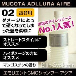 【MUCOTA】ムコタ アデューラ アイレ02 大 エモリエントCMCシャンプー アクア レフィル700ml 【詰め替…