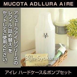【MUCOTA】ムコタ アイレ ハードケース&ポンプセット 中川美容研究【MUCOTA】【詰め替え】