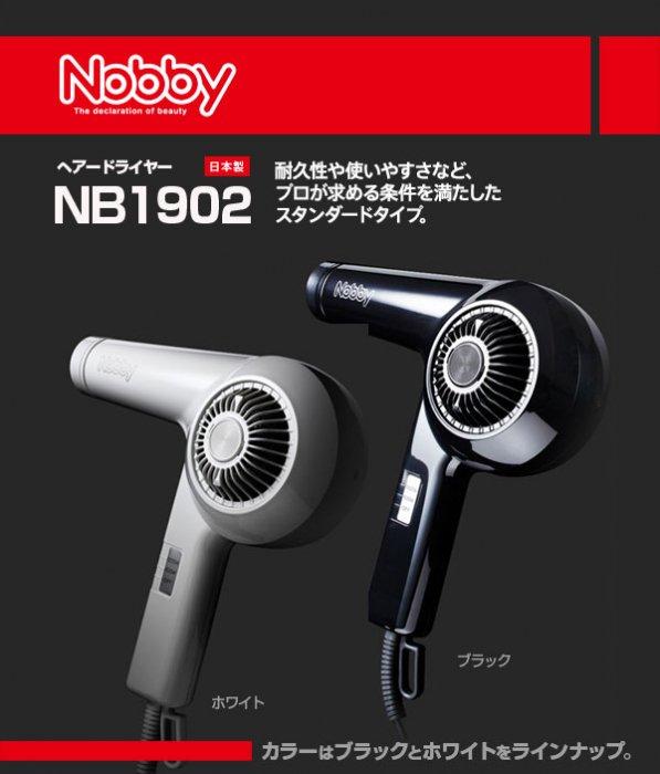 NB1902 ヘアードライヤー 1200W  【現行最新モデル】【業務用】 【日本製】【テスコム】【ノビー nobby】