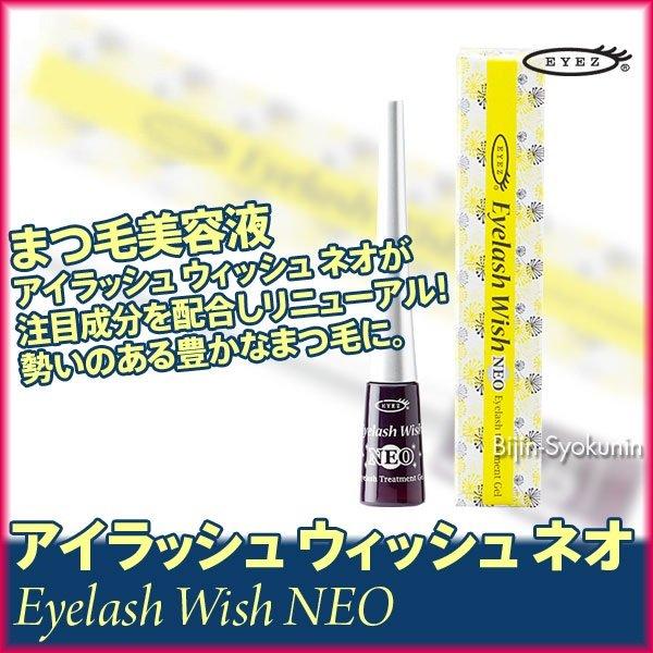 アイズ 「アイラッシュ ウィッシュ ネオ」 3ml【まつ毛専用トリートメント】【Eyelash wish NEO】